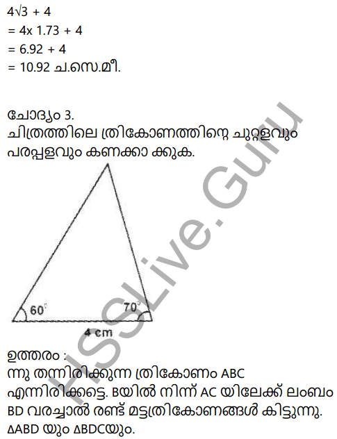 Kerala Syllabus 9th Standard Maths Solutions Chapter 4 New Numbers in Malayalam 20