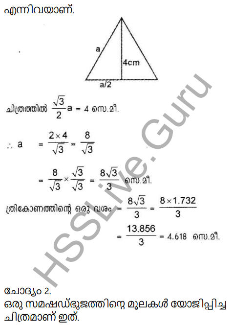 Kerala Syllabus 9th Standard Maths Solutions Chapter 4 New Numbers in Malayalam 28