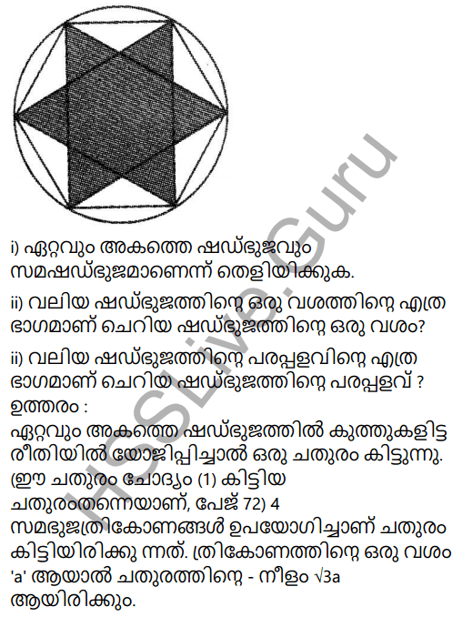 Kerala Syllabus 9th Standard Maths Solutions Chapter 4 New Numbers in Malayalam 29