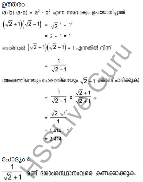 Kerala Syllabus 9th Standard Maths Solutions Chapter 4 New Numbers in Malayalam 32