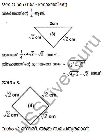 Kerala Syllabus 9th Standard Maths Solutions Chapter 4 New Numbers in Malayalam 37
