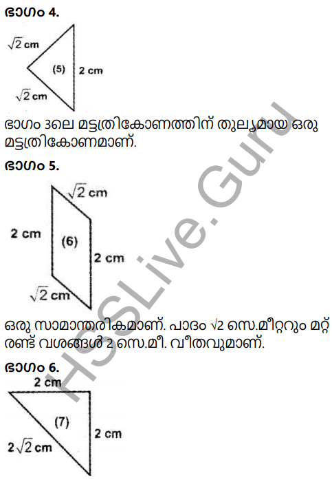 Kerala Syllabus 9th Standard Maths Solutions Chapter 4 New Numbers in Malayalam 38