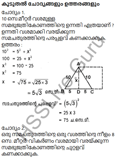 Kerala Syllabus 9th Standard Maths Solutions Chapter 4 New Numbers in Malayalam 40