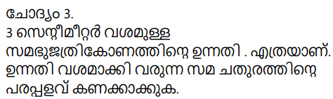 Kerala Syllabus 9th Standard Maths Solutions Chapter 4 New Numbers in Malayalam 42
