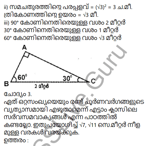 Kerala Syllabus 9th Standard Maths Solutions Chapter 4 New Numbers in Malayalam 5