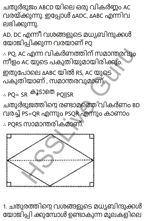 Kerala Syllabus 9th Standard Maths Solutions Chapter 6 Parallel Lines in Malayalam 22