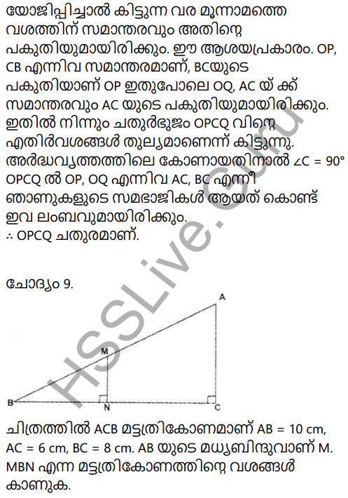 Kerala Syllabus 9th Standard Maths Solutions Chapter 6 Parallel Lines in Malayalam 32