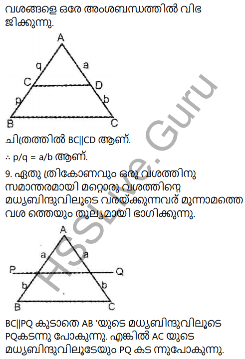 Kerala Syllabus 9th Standard Maths Solutions Chapter 6 Parallel Lines in Malayalam 4