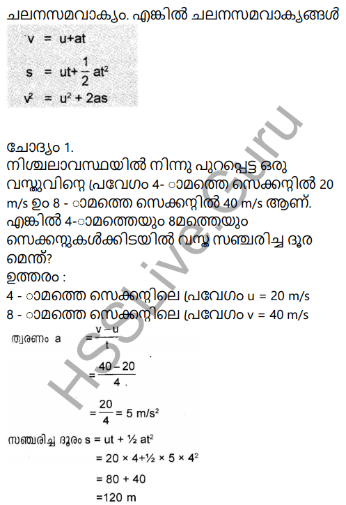Kerala Syllabus 9th Standard Physics Solutions Chapter 2 Equations of Motion in Fluids in Malayalam 13