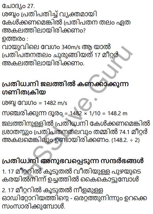 Kerala Syllabus 9th Standard Physics Solutions Chapter 7 Wave Motion in Malayalam 25