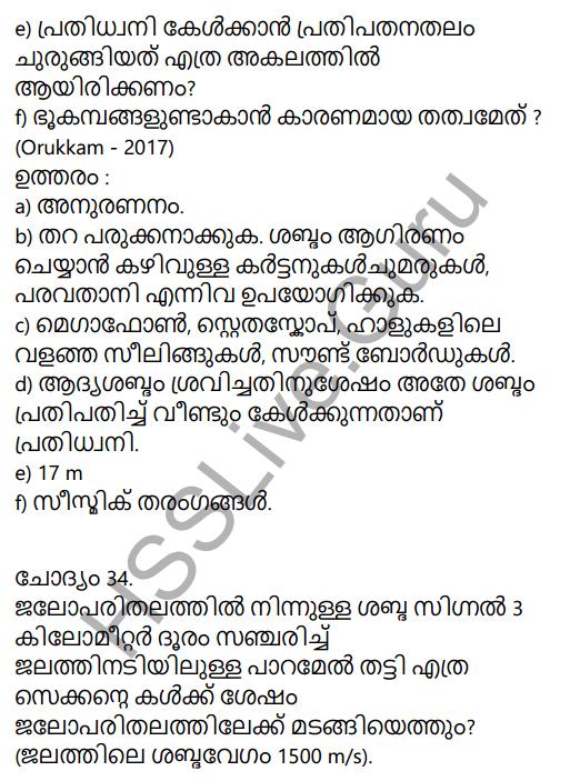Kerala Syllabus 9th Standard Physics Solutions Chapter 7 Wave Motion in Malayalam 75