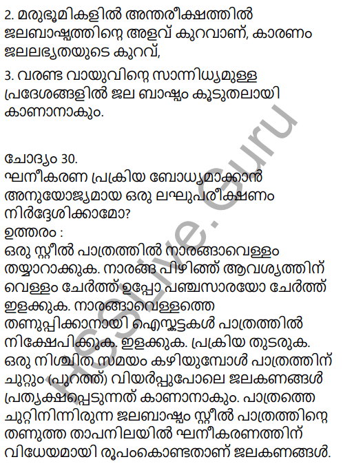 Kerala Syllabus 9th Standard Social Science Solutions Chapter 1 Sun The Ultimate Source in Malayalam 30