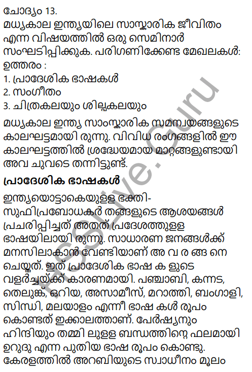 Kerala Syllabus 9th Standard Social Science Solutions Chapter 6 India, the Land of Synthesis in Malayalam 13