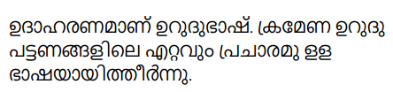Kerala Syllabus 9th Standard Social Science Solutions Chapter 6 India, the Land of Synthesis in Malayalam 29