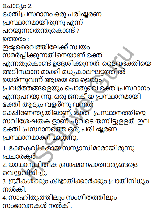 Kerala Syllabus 9th Standard Social Science Solutions Chapter 6 India, the Land of Synthesis in Malayalam 3