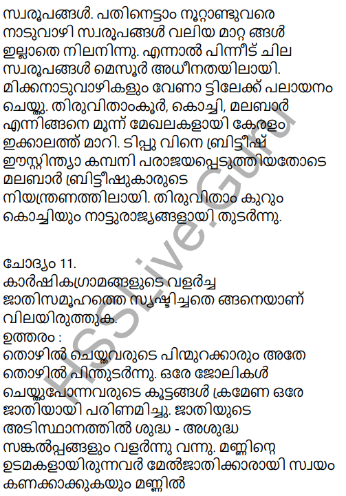 Kerala Syllabus 9th Standard Social Science Solutions Chapter 7 Kerala From Eighth to Eighteenth Century in Malayalam 10