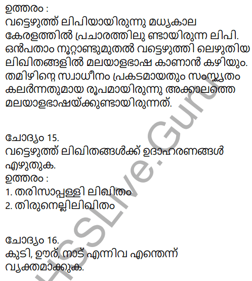 Kerala Syllabus 9th Standard Social Science Solutions Chapter 7 Kerala From Eighth to Eighteenth Century in Malayalam 14