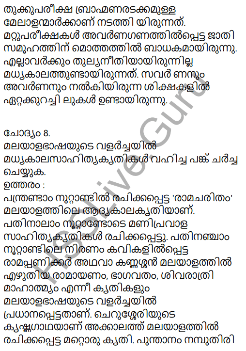 Kerala Syllabus 9th Standard Social Science Solutions Chapter 7 Kerala From Eighth to Eighteenth Century in Malayalam 7