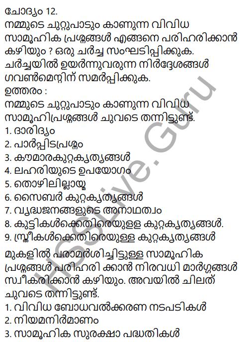 Kerala Syllabus 9th Standard Social Science Solutions Chapter 9 Towards a Bright Future in Malayalam 11