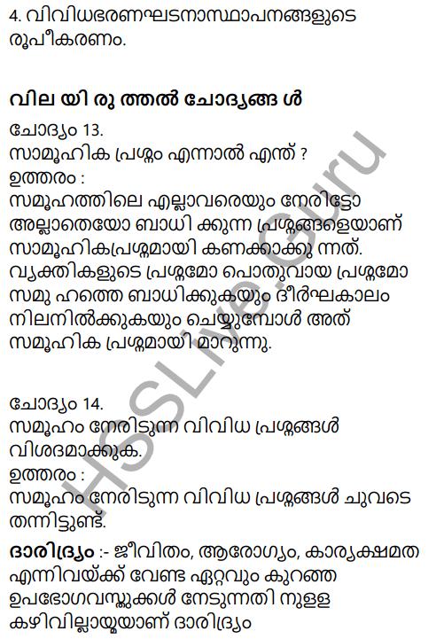 Kerala Syllabus 9th Standard Social Science Solutions Chapter 9 Towards a Bright Future in Malayalam 12