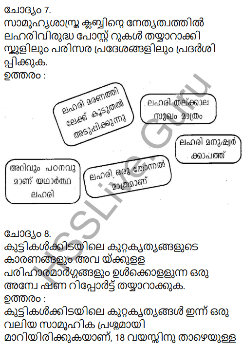 Kerala Syllabus 9th Standard Social Science Solutions Chapter 9 Towards a Bright Future in Malayalam 7