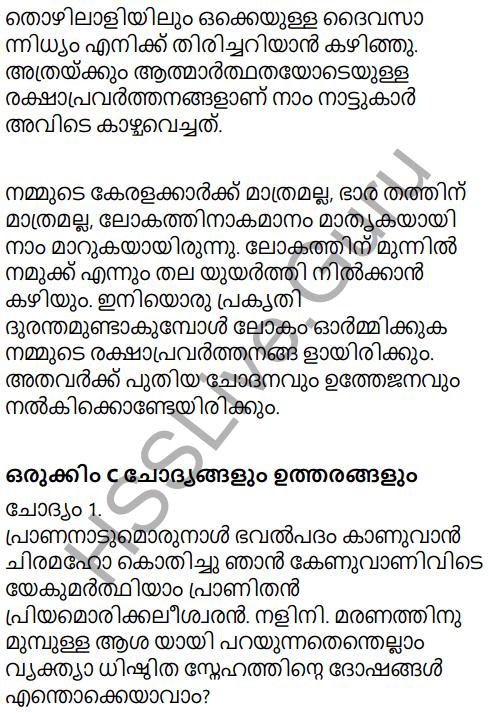 Kerala Padavali Malayalam Standard 10 Solutions Unit 2 Chapter 2 Priyadarshanam 11