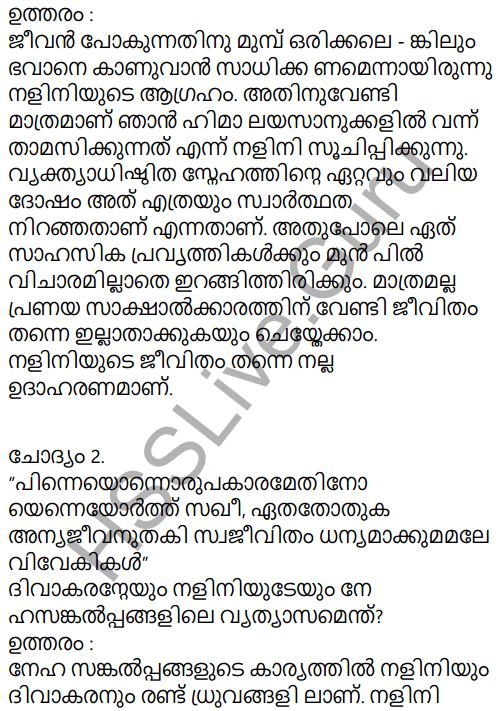 Kerala Padavali Malayalam Standard 10 Solutions Unit 2 Chapter 2 Priyadarshanam 12