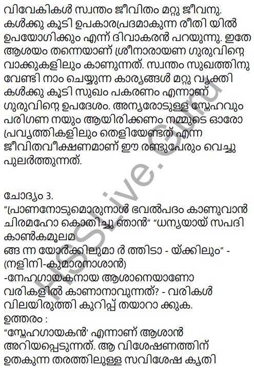 Kerala Padavali Malayalam Standard 10 Solutions Unit 2 Chapter 2 Priyadarshanam 15