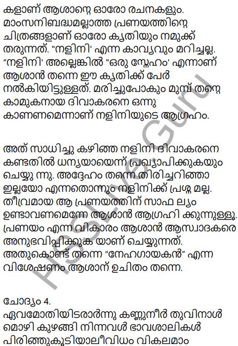 Kerala Padavali Malayalam Standard 10 Solutions Unit 2 Chapter 2 Priyadarshanam 16