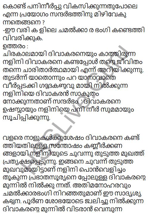 Kerala Padavali Malayalam Standard 10 Solutions Unit 2 Chapter 2 Priyadarshanam 2