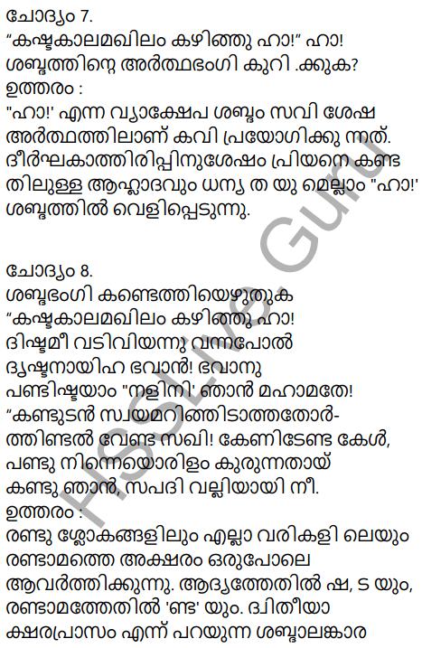 Kerala Padavali Malayalam Standard 10 Solutions Unit 2 Chapter 2 Priyadarshanam 21