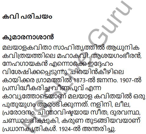 Kerala Padavali Malayalam Standard 10 Solutions Unit 2 Chapter 2 Priyadarshanam 27