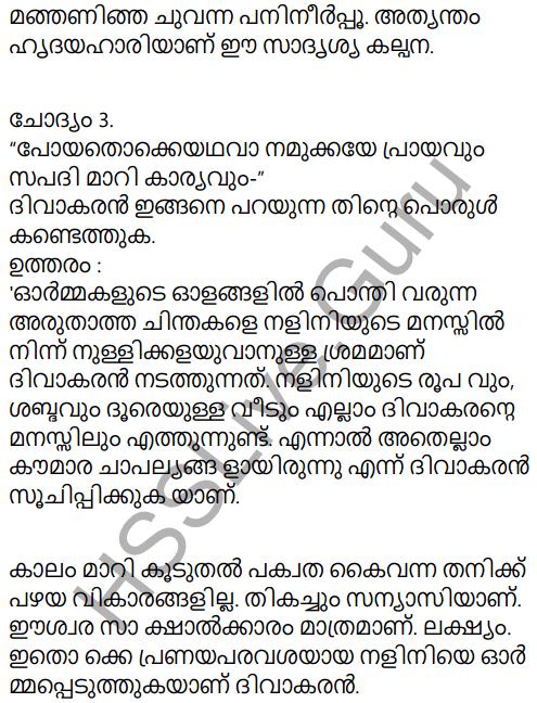 Kerala Padavali Malayalam Standard 10 Solutions Unit 2 Chapter 2 Priyadarshanam 3