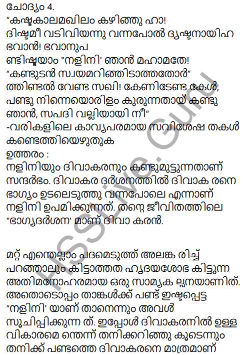 Kerala Padavali Malayalam Standard 10 Solutions Unit 2 Chapter 2 Priyadarshanam 4