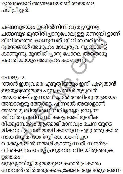 Kerala Padavali Malayalam Standard 10 Solutions Unit 3 Chapter 3 Athmavinte Velipadukal 10