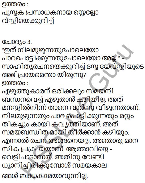 Kerala Padavali Malayalam Standard 10 Solutions Unit 3 Chapter 3 Athmavinte Velipadukal 14