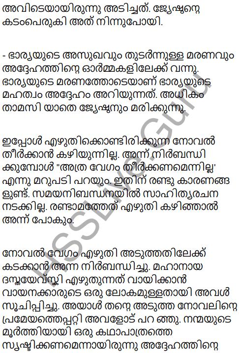 Kerala Padavali Malayalam Standard 10 Solutions Unit 3 Chapter 3 Athmavinte Velipadukal 18