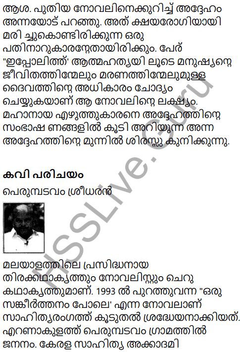 Kerala Padavali Malayalam Standard 10 Solutions Unit 3 Chapter 3 Athmavinte Velipadukal 19