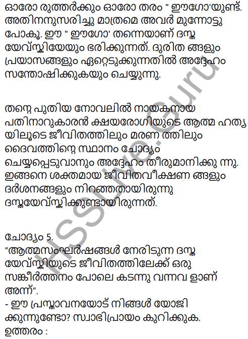 Kerala Padavali Malayalam Standard 10 Solutions Unit 3 Chapter 3 Athmavinte Velipadukal 6