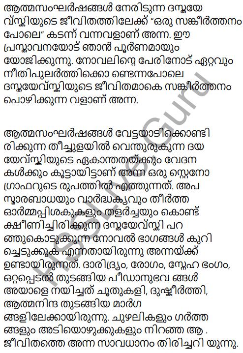 Kerala Padavali Malayalam Standard 10 Solutions Unit 3 Chapter 3 Athmavinte Velipadukal 7