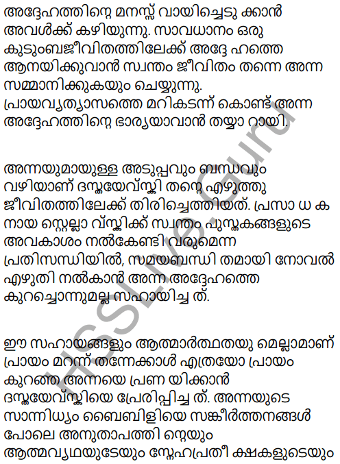 Kerala Padavali Malayalam Standard 10 Solutions Unit 3 Chapter 3 Athmavinte Velipadukal 8