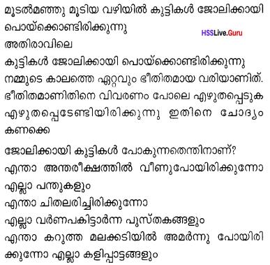 Kerala Syllabus 10th Standard Hindi Solutions Unit 5 Chapter 1 बच्चे काम पर जा रहे हैं 13