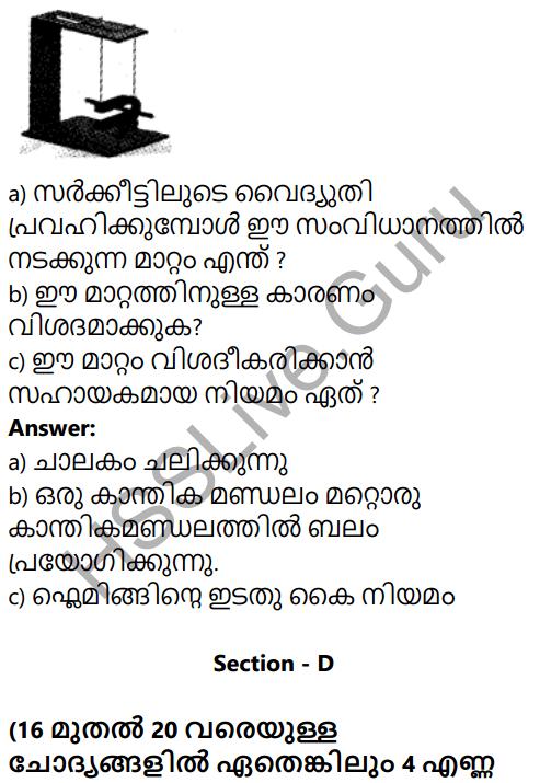 Kerala SSLC Physics Model Question Paper 1 Malayalam Medium 13