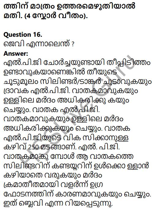Kerala SSLC Physics Model Question Paper 1 Malayalam Medium 14