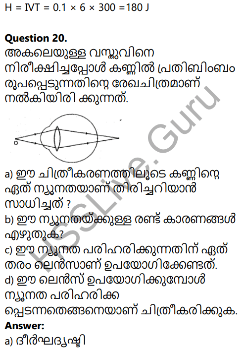 Kerala SSLC Physics Model Question Paper 1 Malayalam Medium 18