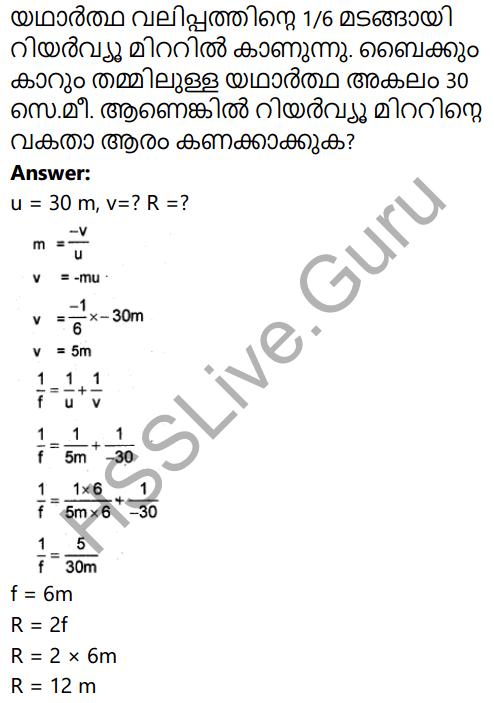 Kerala SSLC Physics Model Question Paper 1 Malayalam Medium 7