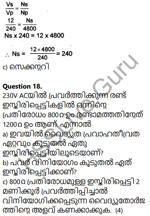 Kerala SSLC Physics Model Question Paper 4 Malayalam Medium 15