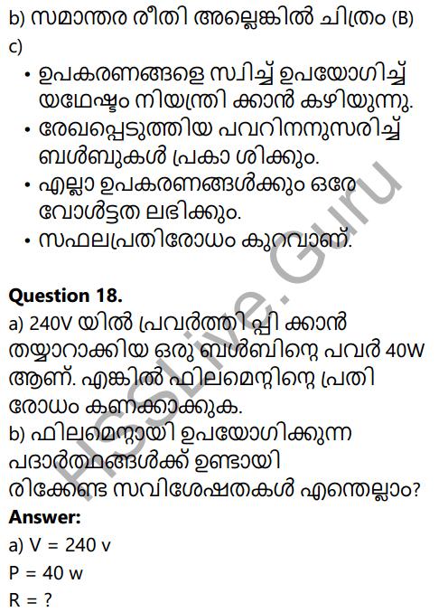 Kerala SSLC Physics Model Question Paper 5 Malayalam Medium 13