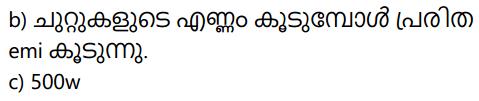 Kerala SSLC Physics Model Question Paper 5 Malayalam Medium 17
