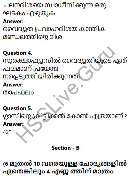 Kerala SSLC Physics Model Question Paper 5 Malayalam Medium 2